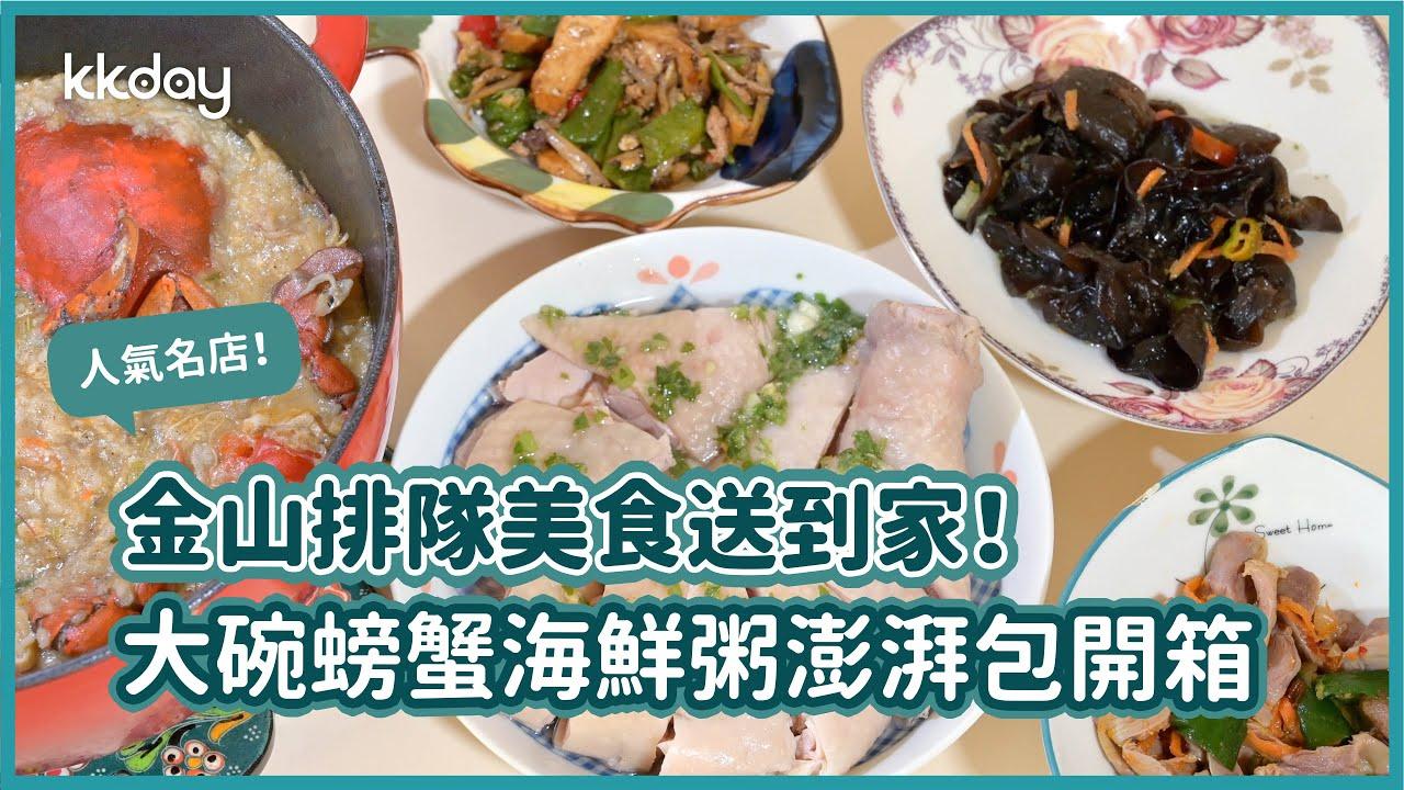 【宅配美食】金山排隊美食大碗螃蟹海鮮粥,澎湃海陸大餐輕鬆端上桌 KKday