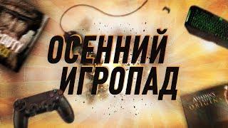 ОСЕННИЙ ИГРОПАД 2017