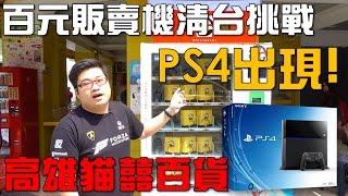 【Joeman】百元販賣機清台!竟然出現PS4?高雄貓囍百貨