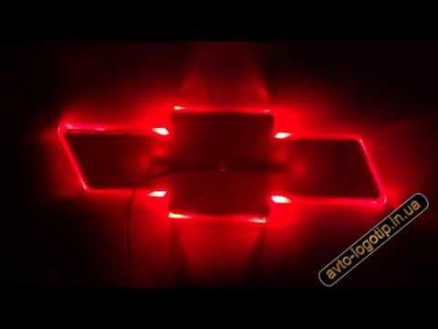 Смотреть онлайн Подсветка эмблемы Шевроле. Подсветка значка Chevrolet