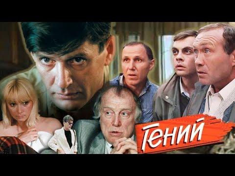 ГЕНИЙ (1991) советский фильм криминальная комедия - Видео онлайн