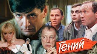 ГЕНИЙ (1991) советский фильм криминальная комедия