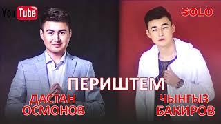 Дастан Осмонов, Чынгыз Бакиров - Периштем / Жаны ыр 2018