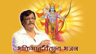 Bhaktibhav Chaitanya Bhajan   भक्तिभाव चैतन्य भजन