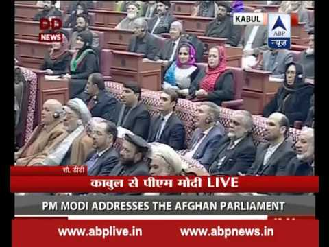 I hope Pak will become a bridge between South Asia and Afghanistan : PM Modi in Afghan Parliament