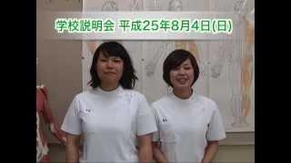 平成25年度鹿児島鍼灸専門学校 学校説明会のお知らせ
