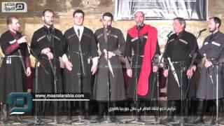 مصر العربية |  ترانيم تدعو لإنقاذ العالم في حفل جورجيا بالغوري