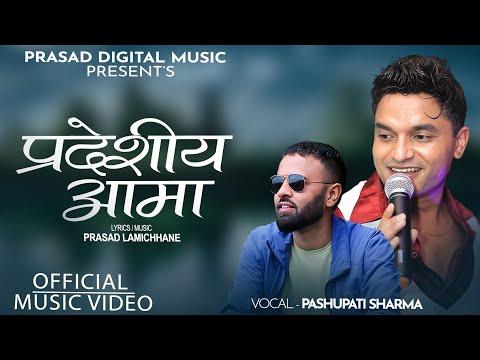 Pashupati Sharma's New Song  Aama 2073 पशुपति  शर्माको मौलिक  गीत आमा
