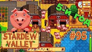5-я весна. Свиньи вперед ☀ Stardew Valley Прохождение 95