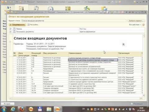 1С-КПД: Журнал регистрации входящих счетов-фактур