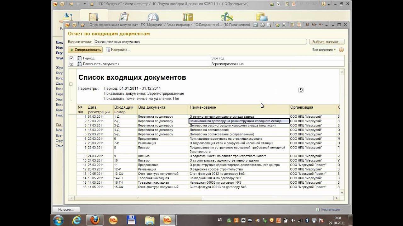 037 - 1С-КПД: Журнал регистрации входящих счетов-фактур