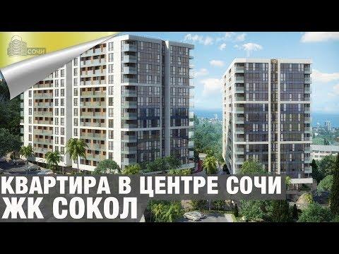 Квартира в Сочи от Инвестора ЖК Сокол