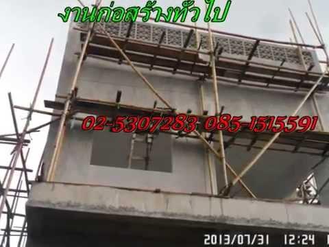 คลิป! งานสร้างบ้านเดี่ยวชั้นเดียว บ้าน2ชั้น อาคารที่พักอาศัย@สมชายการช่าง