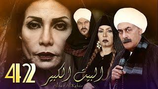 Al Bait El Kbeer Series   Episode 42|  مسلسل البيت الكبير   الحلقة الثانية و الأربعون