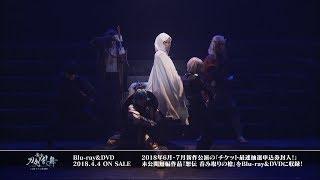 舞台『刀剣乱舞』ジョ伝 三つら星刀語りBD&DVD【本編】CM thumbnail