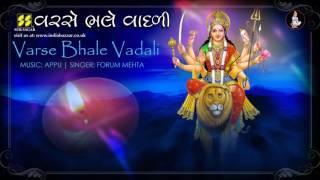 Varse Bhale Vadali: Mataji No Garbo | Singer: Forum Mehta | Music: Appu