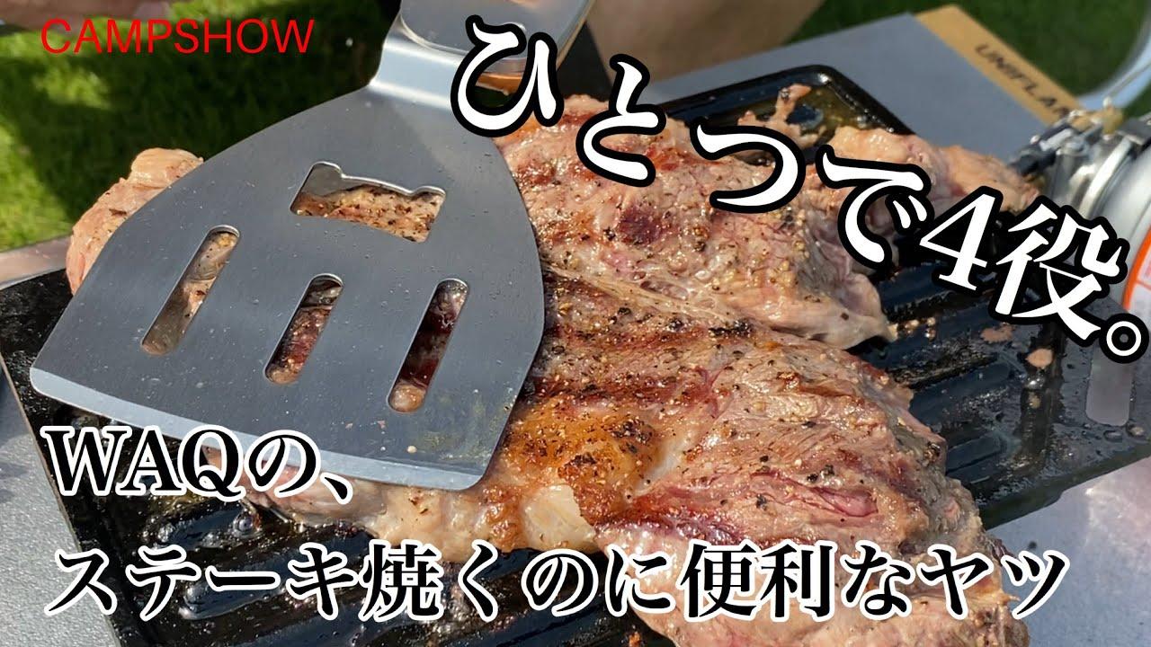 【キャンプ道具紹介】WAQ新作のマルチクッキングツールを使って、テンマク男前グリルプレートとSOTO ST-330でステーキを焼きました