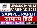 UPSSSC MANDI PARISHAD SAMPLE PAPER || PART-1 || UPSSSC HINDI SAMPLE PAPER || BSA TRICKY CLASSES