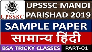 UPSSSC MANDI PARISHAD SAMPLE PAPER || PART-1 || UPSSSC HINDI SAMPLE PAPER || BSA TRICKY CLASSES