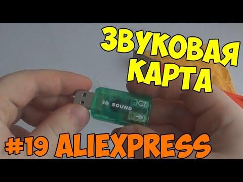Звуковая карта USB 3D Sound Card Audio Adapter