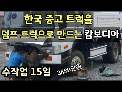한국 중고트럭으로 덤프트럭을 만드는 '캄보디아'   수작업 제작기간 15일