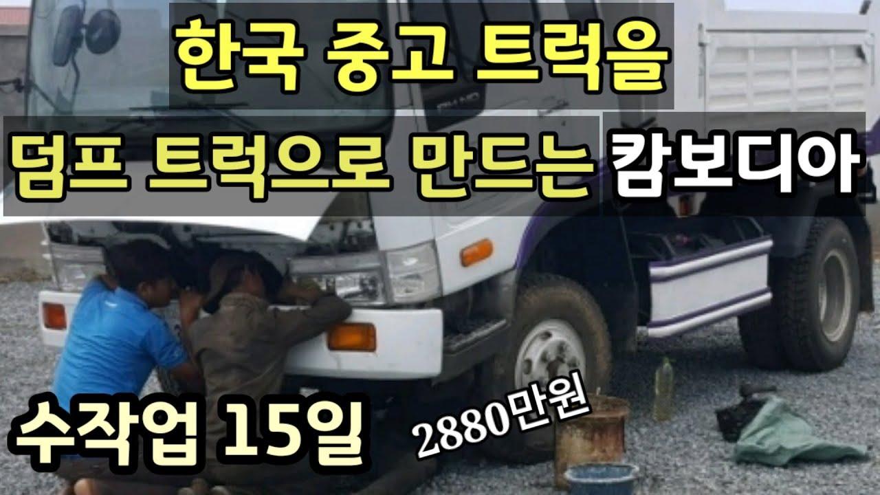 한국 중고트럭으로 덤프트럭을 만드는 '캄보디아' | 수작업 제작기간 15일