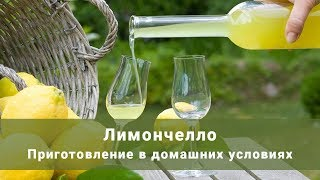 Как сделать лимончелло дома Приготовление лимончелло в домашних условиях Рецепт