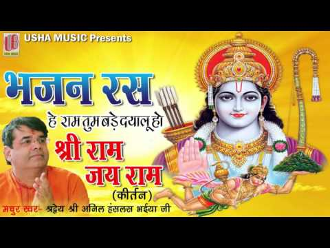He Ram Tum Bade Dayalu Ho || Original Video Song 2016 ||  Hindi Bhakti Geet