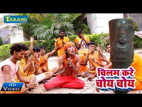 Chilam Kare Choy Choy - Khesari 2 Bolbam,kanwar Hits Songs 2017- Bolbam Hits Songs