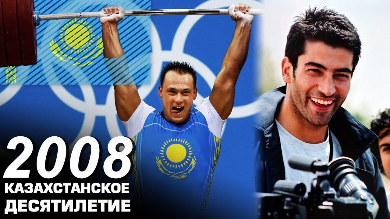 Казахстан в 2008 году. Олимпиада и Турецкие Сериалы