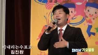 가수 김진환 비내리는수표교 (충주방송 쇼가요열창 '13.12.03 충주노은초교대강당)