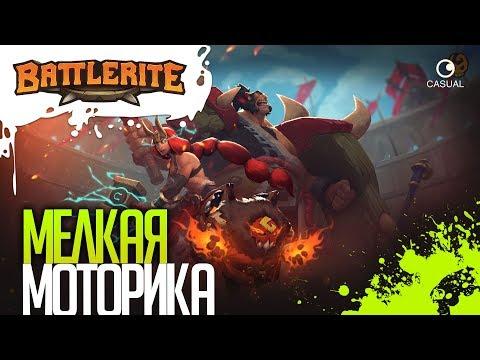 видео: ● battlerite | МЕЛКАЯ МОТОРИКА