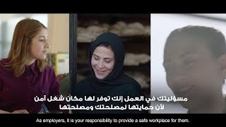 Awareness-raising video on providing safe workplaces for women