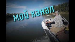 МОЙ КАНАЛ рыбак рыбаку, моя рыбалка, рисуем вместе