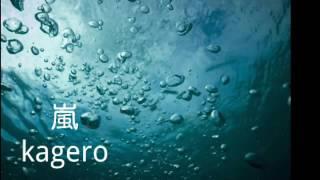 【嵐】kagero【nijiniji】歌ってみた??カバー