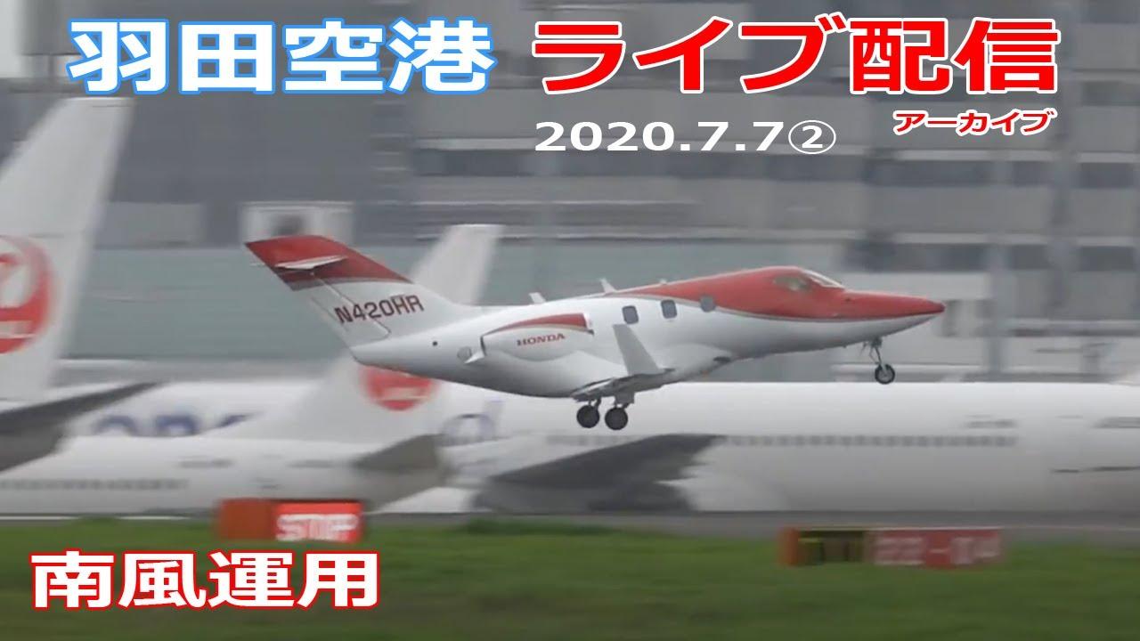 ②ライブ配信archive・羽田空港 2020/7/7 Live from TOKYO Haneda Airport  Landing Take off 南風運用 都心上空新ルート