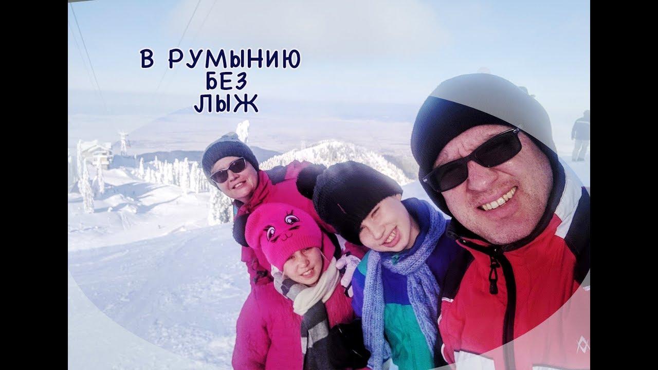 Отдых с детьми зимой. В Румынию - без лыж! Пояна Брашов.