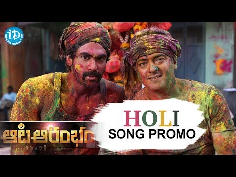 Aata Aarambam Movie Songs   Holi Promo Song  Ajith Kumar  Arya  Nayantara  Taapsee Pannu