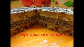 Торт ДАМСКИЙ КАПРИЗ, рецепт очень вкусного сметанного торта