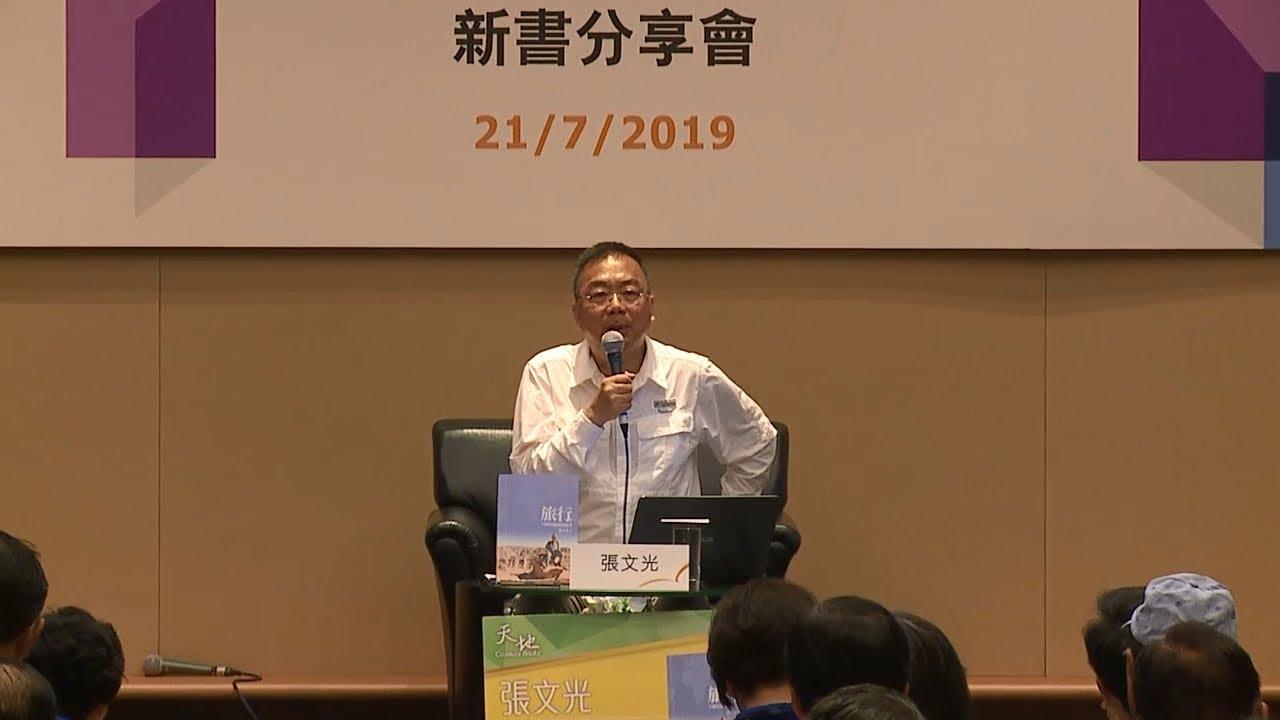 香港書展2019:張文光《旅行,不斷的相遇與追尋》新書分享會 - YouTube