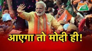 Exit Poll में धमाल, BJP ने कर दिया कमाल !