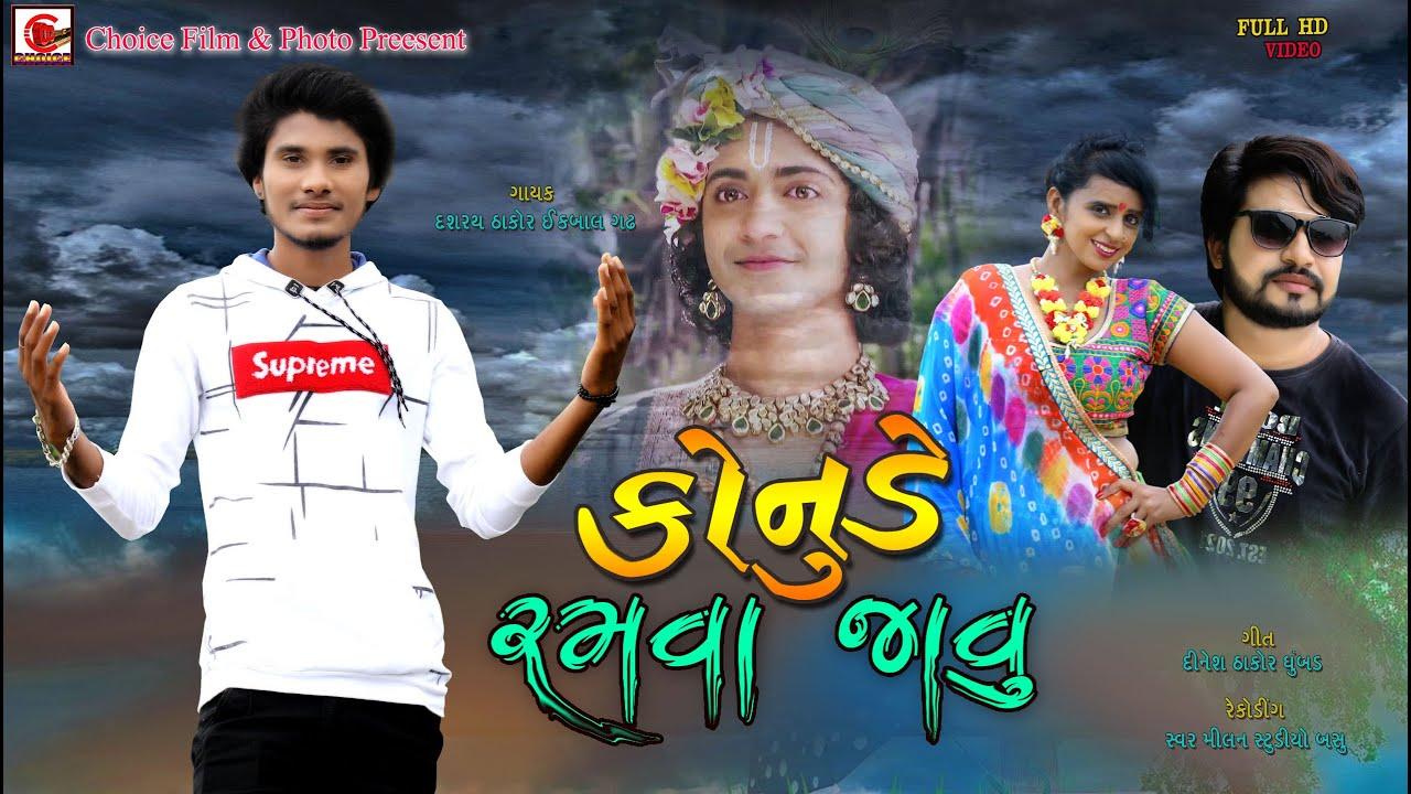 Konude Ramvavajavu II new song Singer Dasrath thakor II2020