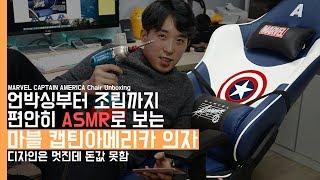 [4K/ASMR] 마블 캡틴아메리카 의자 언박싱부터 조립까지! 디자인은 멋진데 돈값못함(MARVEL CAPTAIN AMERICA CHAIR)