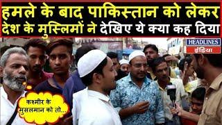 भारत के मुसलमानों ने देखिए पाकिस्तान के लिए क्या कहा | Headlines India