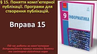 Вправа 15. Поняття комп'ютерної публікації. Програми для створення публікацій  | 9 клас | Бондаренко
