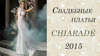 Свадебные платья  Chiarade 2015