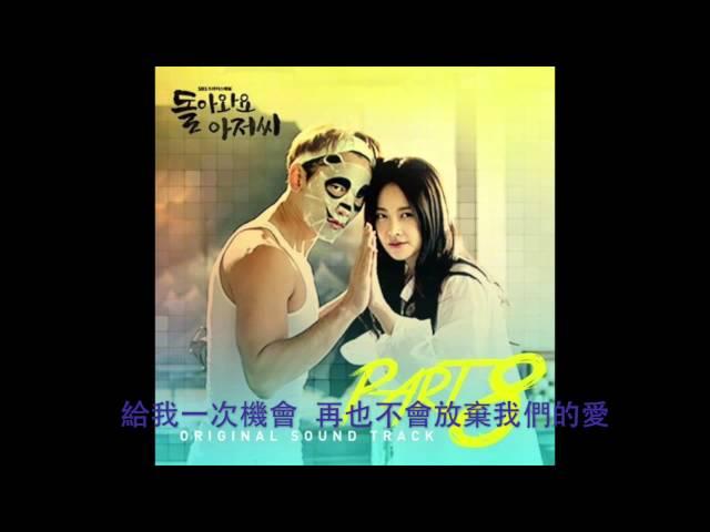 「中字」김수연 Kim Su Yeong -  단 하루라도 Even a single day 哪怕只一天 Please Come Back Mister OST Part 8