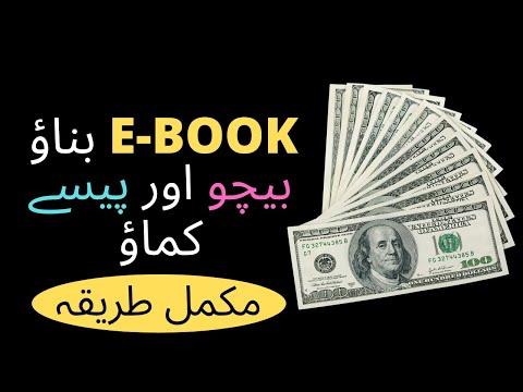 How to Create an eBook in Canva in Urdu | Make Money By Selling Ebooks Online