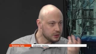 В чем истоки трагедии Донбасса? Разговор с писателем Валентином Торбой