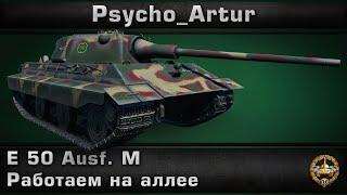 E 50 Ausf. M Работаем на аллее